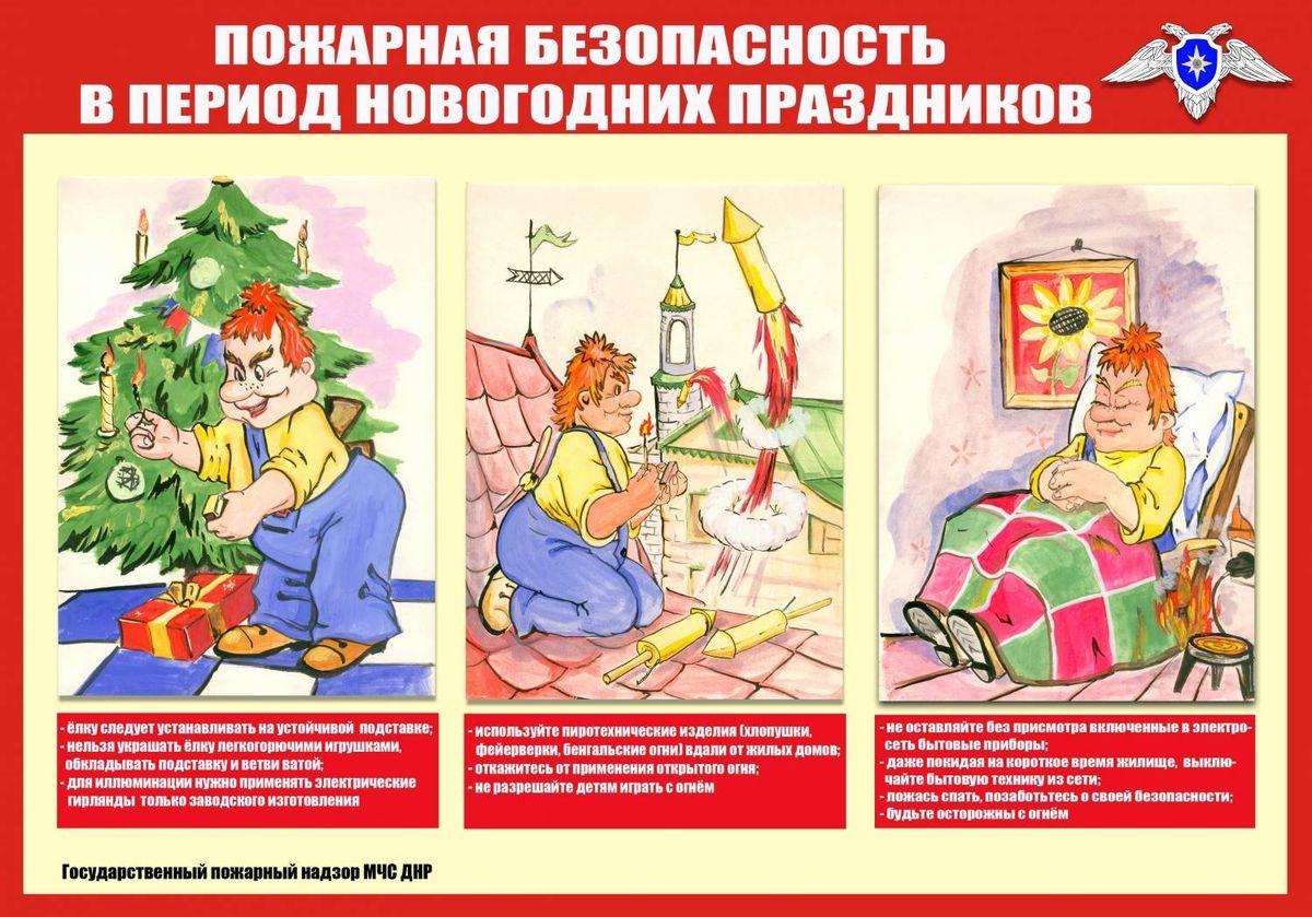 Новый год без пожара картинки